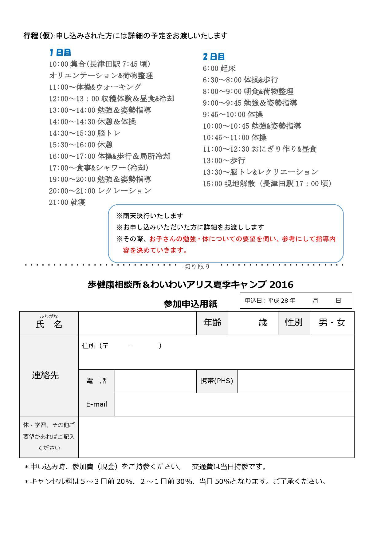 camp2016_000002